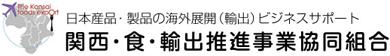 関西・食・輸出推進事業協同組合